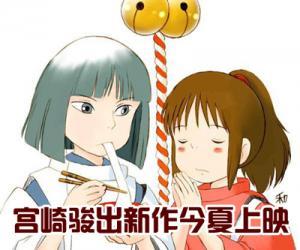动漫大师宫崎骏新作上映