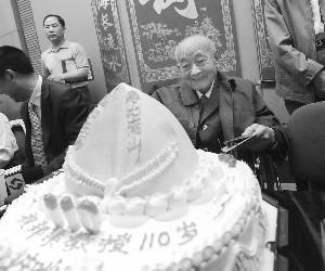中国最长寿教授110岁生日