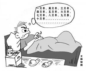 中医治疗失眠