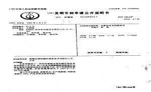 网曝皮革制造食用明胶21年前已获国家专利