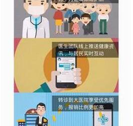 """""""互联网+""""分级诊疗平台可免费建立运营"""