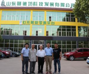 胡维勤教授 出席了膳德坊·心无限平台的启动大会