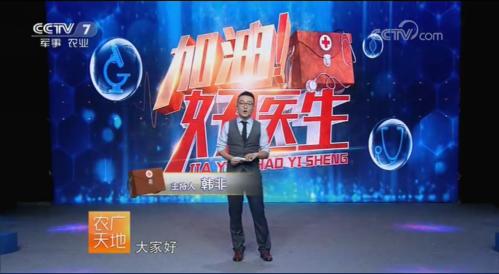 CCTV《加油!乡村好医生》播出获赞 好医生药业创新