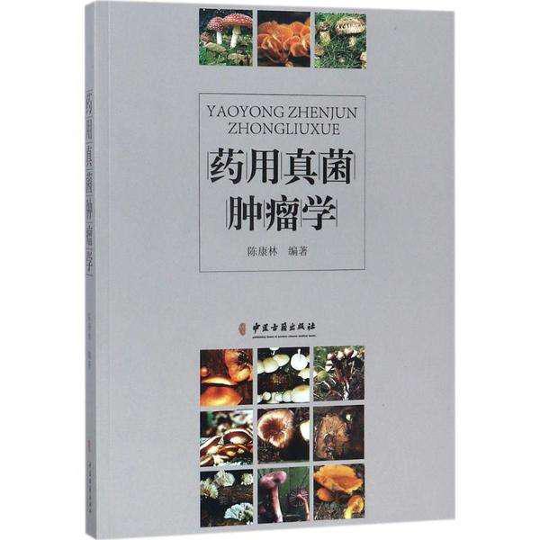 《药用真菌肿瘤学》一书正式出版发行