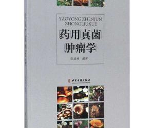 《药用真菌肿瘤学》一书