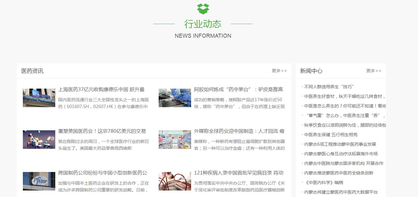内蒙中医诊所:互联网营销下的新型资源整合平台