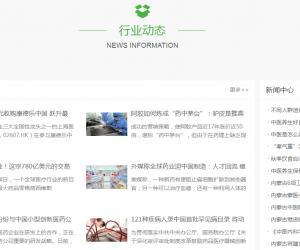 内蒙中医诊所:互联网营