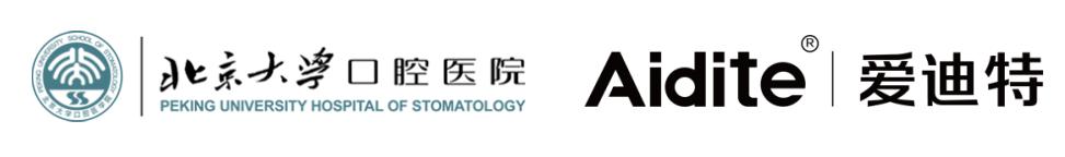爱迪特携手北京大学口腔医院-达成技术合作协议