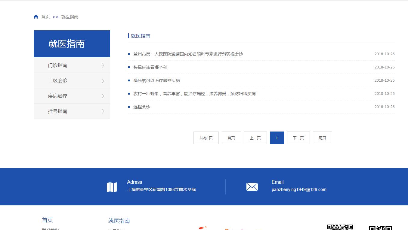 中国医院网:文明行医 奉献真情