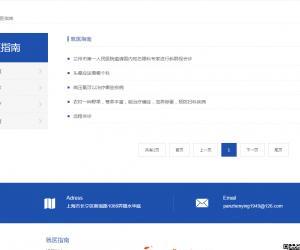 中国医院网:文明行医 奉