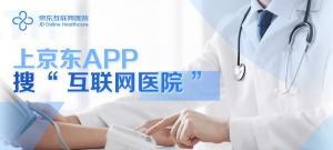京东互联网医院肝病专家